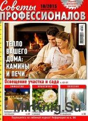 Советы профессионалов № 10, 2015