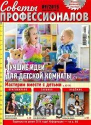 Советы профессионалов № 9, 2015