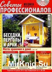 Советы профессионалов № 7, 2015