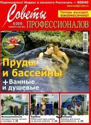 Советы профессионалов № 6, 2015