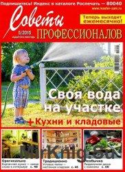 Советы профессионалов № 5, 2015
