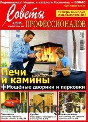 Советы профессионалов № 4, 2015