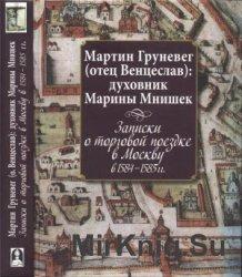 Записки о торговой поездке в Москву в 1584-1585 гг