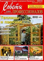 Советы профессионалов № 3, 2015