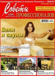 Советы профессионалов № 2, 2015