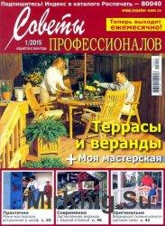 Советы профессионалов № 1, 2015