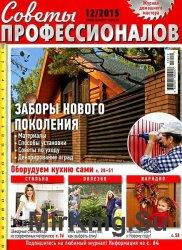 Советы профессионалов № 12, 2015