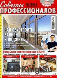 Советы профессионалов № 1, 2016