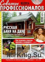 Советы профессионалов № 2, 2016