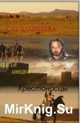 Крестоносцы в 4 книгах