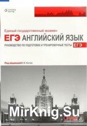 ЕГЭ. Английский язык. Руководство по подготовке и тренировочные тесты