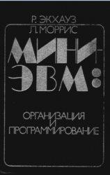 Мини-ЭВМ: Организация и программирование