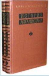 История Афганистана. В двух томах. Том 1