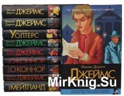 Классический детектив в 30 томах