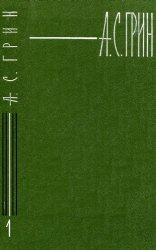Грин А. С. -  Собрание сочинений в шести томах