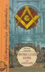 Смоули Р. Гностики, катары, масоны