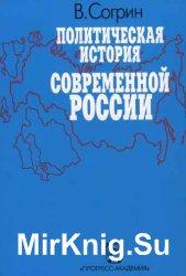 Политическая история современной России. 1985-1994