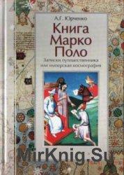 Книга Марко Поло: записки путешественника или имперская космография