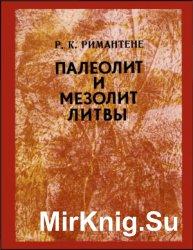 Палеолит и мезолит Литвы