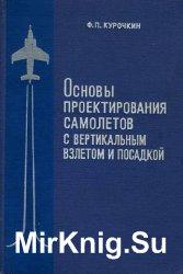 Основы проектирования самолетов с вертикальным взлетом и посадкой