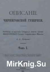 Описание Черниговской губернии