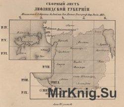 Военно-топографическая карта Лифляндской губернии