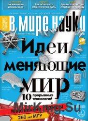 В мире науки № 2, 2015