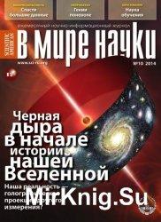 В мире науки № 10, 2014