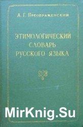 Этимологический словарь русского языка. ТТ. I-III