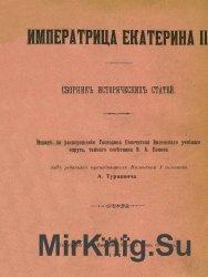Императрица Екатерина II. Сборник исторических статей