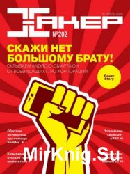 Хакер № 11, 2015