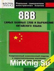 888 самых важных слов и выражений китайского языка