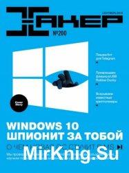 Хакер № 9, 2015