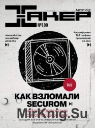 Хакер № 8, 2015