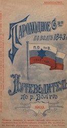 Путеводитель по р. Волге. 1900, 1901, 1903, 1905 (4 издания)