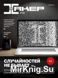Хакер № 7, 2015