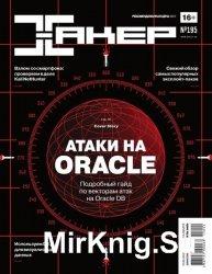 Хакер № 4, 2015
