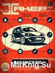 Хакер № 3 , 2015