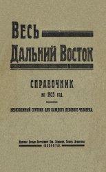 Весь Дальний Восток. Справочник на 1925 год. Необходимый спутник для каждог ...