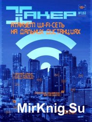 Хакер № 2 , 2015