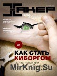 Хакер № 10 , 2015