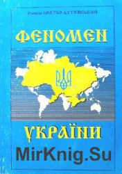 Феномен України