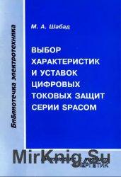 Выбор характеристик и уставок токовых защит серии SPACOM