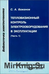 Тепловизионный контроль электрооборудования в эксплуатации (часть 1)