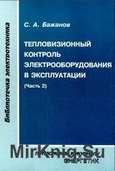 Тепловизионный контроль электрооборудования в эксплуатации (часть 2)
