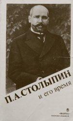 П.А. Столыпин и его время
