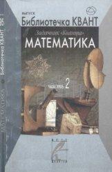 «Библиотечка «Квант». Выпуск 095. Задачник «Кванта». Математика. Часть 2.