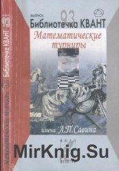 Библиотечка «Квант». Выпуск 093. Математические турниры имени А.П. Савина