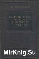 Сборник задач по теории взрывчатых веществ