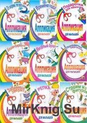 Серия Волшебные ножницы. Аппликация для малышей (16 книг)